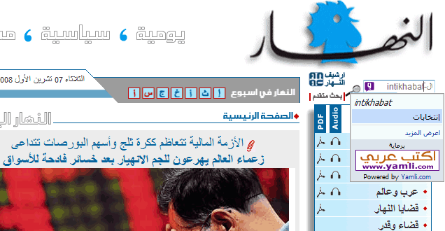 Yamli on Annahar